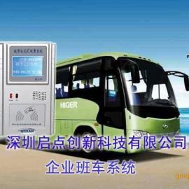 企业班车收费系统,企业巴士打卡机,企业接送车收费机