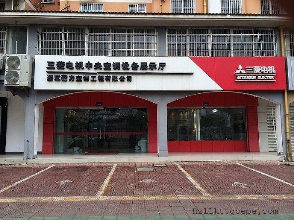 杭州三菱电机中央空调直营店