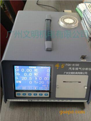 fga-4100汽车尾气分析仪