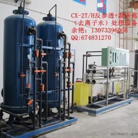 净化水处理设备