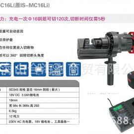 现货特价销售日本产钢筋切断机IS-SC16L(原IS-MC16Li)