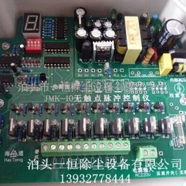 河北JMK-40脉冲喷吹控制仪