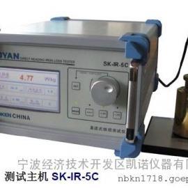 直读式SK-IR-5C硅钢片铁损测试仪