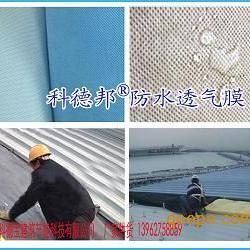 铝镁锰板屋面纺粘聚乙烯膜