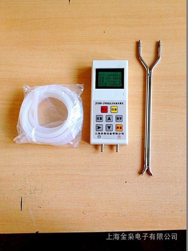 智能风速风压风量仪JX1000-1F