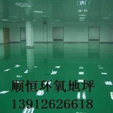 苏州环氧地坪,苏州环氧树脂地板,苏州环氧自流平