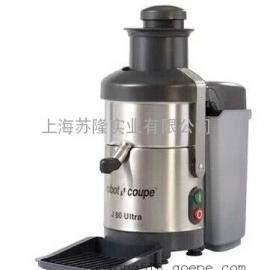 法国罗伯特J80 ULTRA商用大功率榨汁机、榨汁机