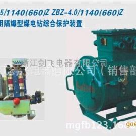 ZBZ-2.5Z/4.0矿用隔爆型煤电钻综合保护装置