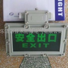 BXE-LEDbI防爆疏散指示灯