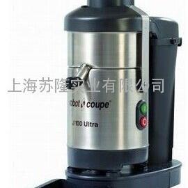 法国Robot-Coupe J100大口径商用榨汁机