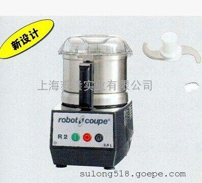 ROBOT COUPE/罗伯特R2切割搅拌机 罗伯特切菜机