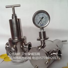 卫生级减压阀/高洁净蒸汽减压阀/高洁净空气减压阀