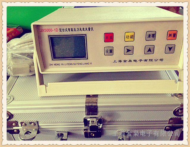 台式智能压力风速风量仪JX5000-1D