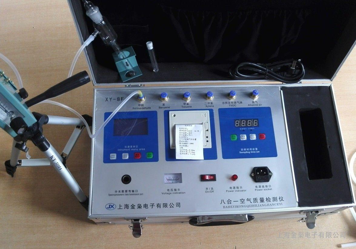 上海金枭XY-8F八合一室内空气质量检测仪