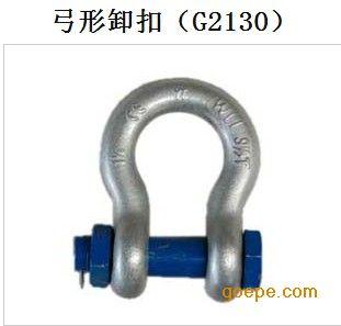 G2130型镀锌弓形卸扣,美标卸扣