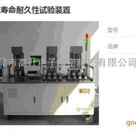 电梯按键寿命试验机,电梯按键寿命耐久试验装置
