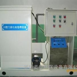 口腔门诊医疗废水处理,牙科诊所医院污水处理设备