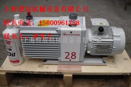 RV3爱德华(BOC Edwards)真空泵价格