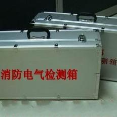 消防电气检测箱