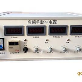 索宜500A12V双窄脉冲电解加工电源