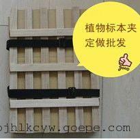 标本夹 植物标本夹 条形状40*30cm 批发 直销