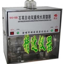 1810-B石英自动双重纯水蒸馏器