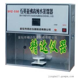 SYZ-550石英亚沸高纯水蒸馏器