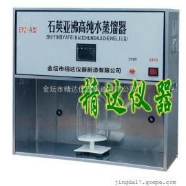 SYZ-120 石英亚沸蒸馏水器