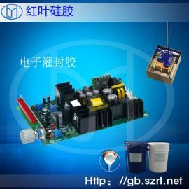 缩合型室温固化电子灌封硅胶