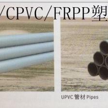 优质塑料管