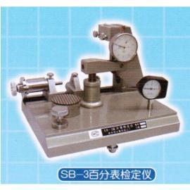 SB-3百分表检定仪