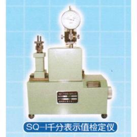 SQ-I千分表示值检定仪