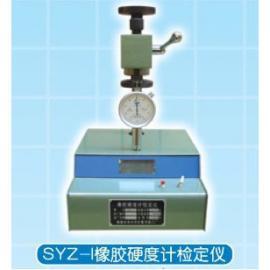 SYZ-1橡胶硬度计检定仪