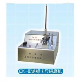 EK-Ⅲ游标卡尺研磨机