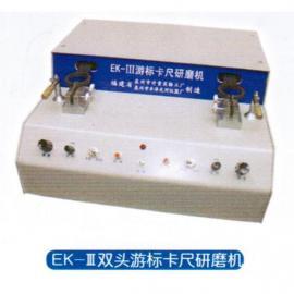 双头游标卡尺研磨机EK-III