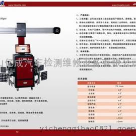 广东汽车检测专用设备 3d四轮定位机批发价格 团购更优