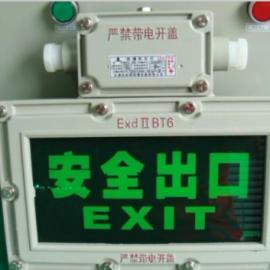 BAYD81防爆安全出口灯‖LED3W防爆疏散指示灯