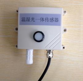 环境监测温湿光三参数一体传感器