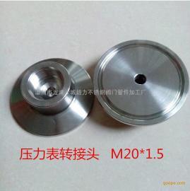 温州毅力 不锈钢快装内丝 M20*1.5压力表接头厂家直销
