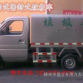 长安密封自卸式垃圾车开发区街道专用垃圾车