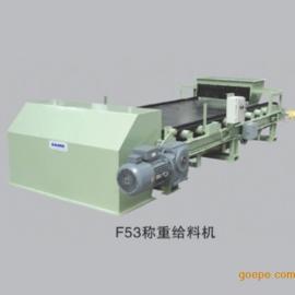 称重给料机 - F53型重载给料机