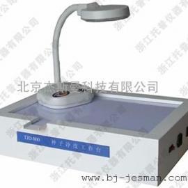 TJD-900 种子净度工作台 托普