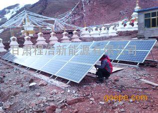 拉萨,青海,玉树 10kw太阳能光伏电站,太阳能离网发电系统