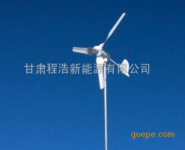 兰州厂家供应酒泉、武威、银川、昌吉300w、500w风力发电机