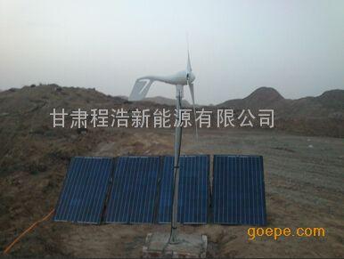 兰州新区、白银市 景泰县煤矿1kw风光互补发电系统,500w风力发电