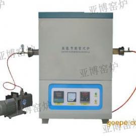 供应1200度高温真空气氛管式烧结炉_真空气氛管式电阻炉