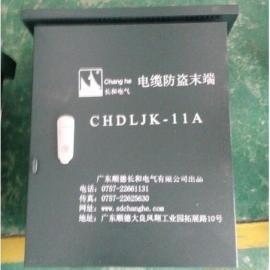 长和/CHFDJK-11A电缆防盗设备
