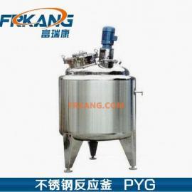 PYG系列不锈钢反应搅拌釜
