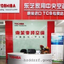 古荡街道中央空调代理商|杭州东芝空调总代理