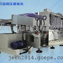 高多层硬板自动调压研磨机JECH-6-740